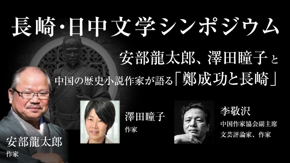 長崎・日中文学シンポジウム 安部龍太郎、澤田瞳子と中国の歴史作家が ...