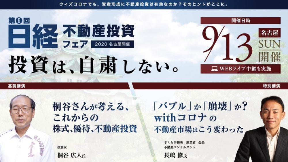 不動産 日経