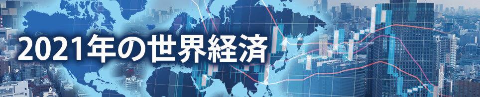 特集 2021年の世界経済