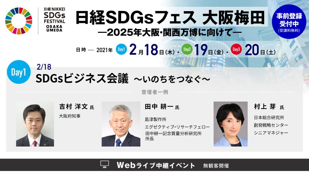 WEB開催】日経SDGsフェス大阪梅田 -2025年大阪・関西万博に向けて ...