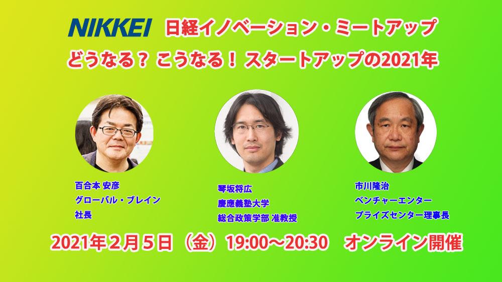 & セミナー イベント 日経