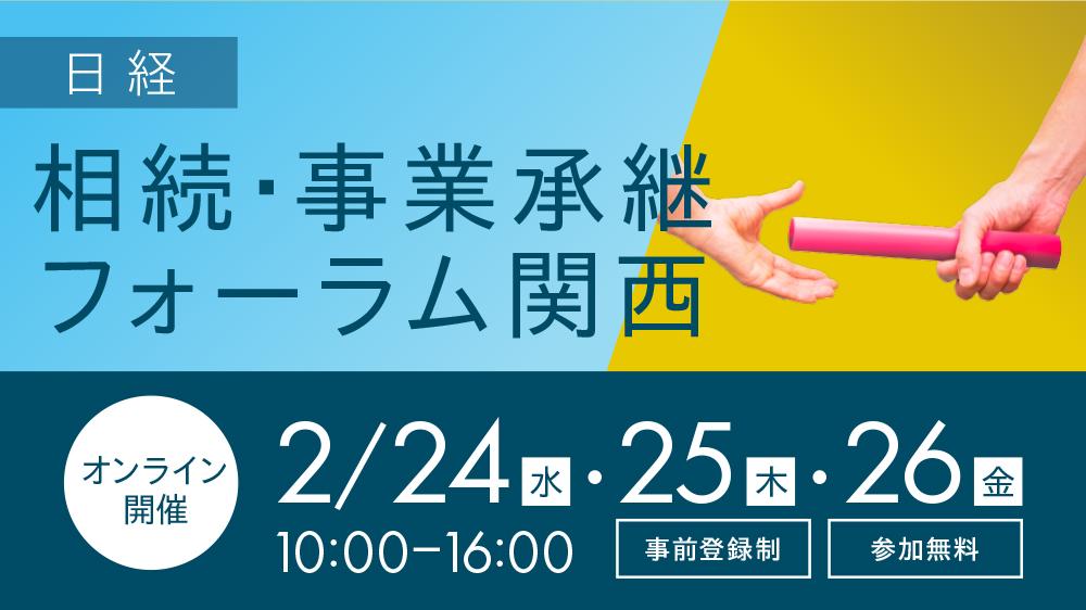 オンライン開催   日経イベント&セミナー