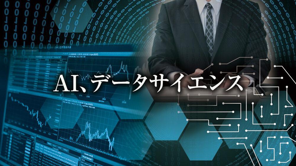 特集 AI、データサイエンス