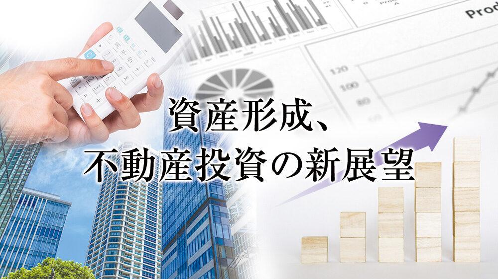 特集 資産形成、不動産投資の新展望