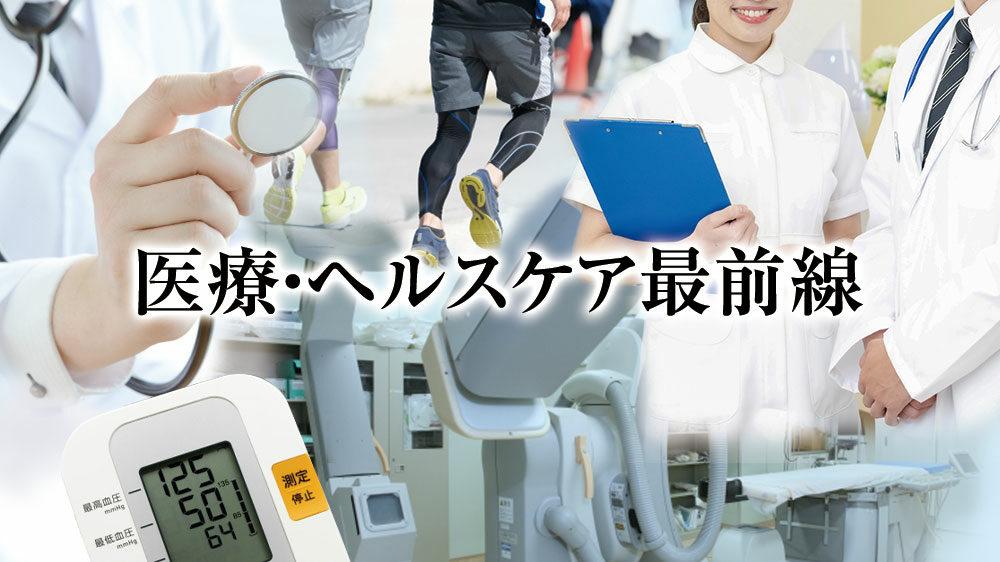 特集 医療・ヘルスケア最前線