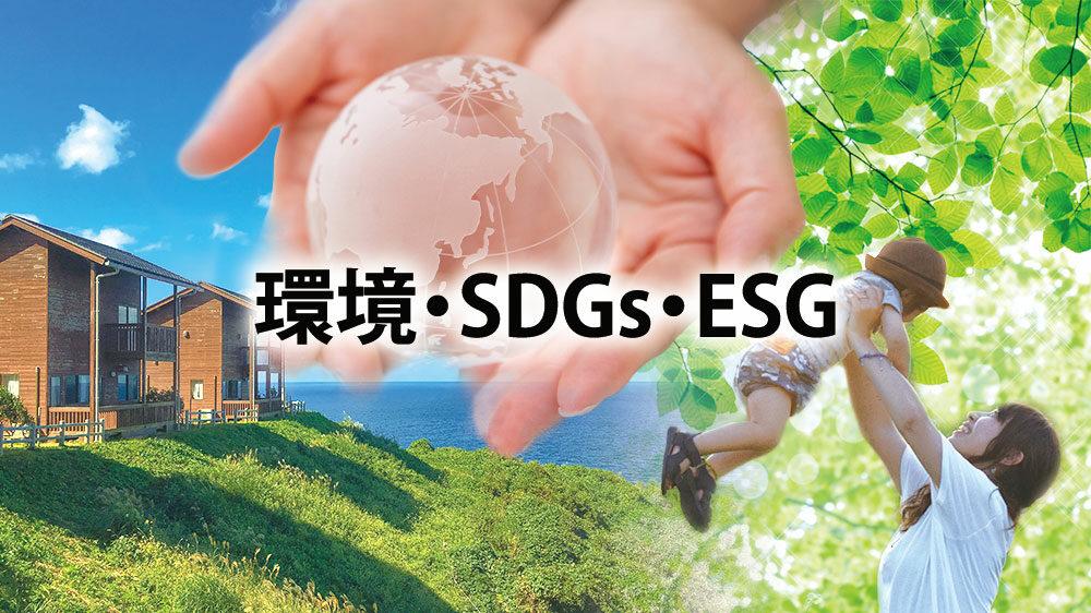 特集 環境・SDGs・ESG