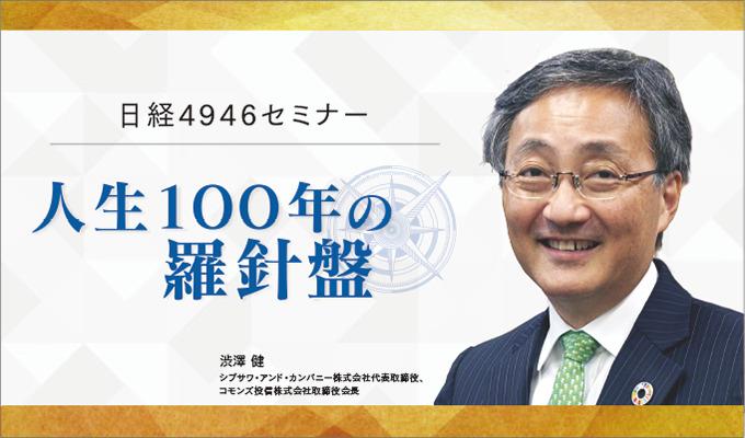 会社 渋沢 栄一 「日本資本主義の父」渋沢栄一 ~