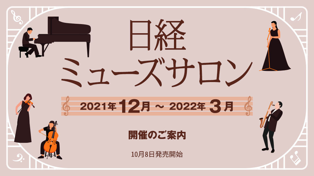 特集 日経ミューズサロン 2021年12月~2022年3月開催
