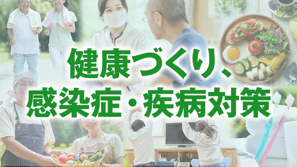 特集 健康づくり、感染症・疾病対策